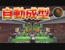 【Minecraft】驚異 ロボット式トンネルヘルパー CBW #86 アンディマイクラ (JAVA 1.15.2)