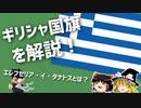 【ゆっくり解説】なぜ横縞は9本?ギリシャ国旗と学ぶ歴史
