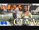 【GTA5実況】今更GTA5初プレイなやついるの?【Part 4】