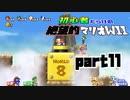 初心者だらけの絶望的マリオWii #11【NewスーパーマリオブラザーズWii4人実況プレイ】