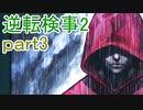 【初見実況】逆転するのだ^^part3【逆転検事2】