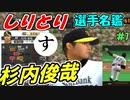 ゆっくりプロ野球 しりとり選手名鑑 「杉内俊哉」 【プロ野球スピリッツ】