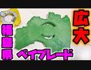 福島県ベイブレードの動画