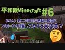 【Minecraft】平和敵Minecraft 6話『帰宅困難者』【Hoi4鎖国鯖日常編】