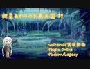 【MtGモダン/レガシー】紲星あかりのお魚天国 #9 ~MMM & リーグ~