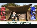【軍幕テント】バンドック ソロベースをレビュー (良い点・悪い点)