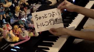 「ちょっとつよいトルコ行進曲」を弾いてみた【ピアノ】
