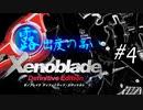 【ゆっくり実況】露出度の高いゼノブレイド ディフィニティブ・エディション part4 【ゼノブレイドDE】