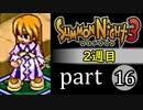 【サモンナイト3(2週目)】殲滅のヴァルキリー part16