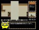 【解説付き】スーパーマリオランド3 ワリオランド any%RTA 23分49秒【世界2位】