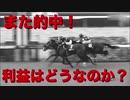 【2】競馬で勝つためにスポーツ紙の「数値」を分析し、データ化。利益を出すことにこだわり、検証します。