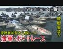 【War Thunder海軍】こっちの海戦の時間だ Part149【ゆっくり実況・海軍ボートレース】