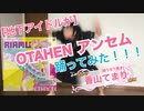 【地下アイドルが】OTAHEN アンセム【踊らせて頂きました】