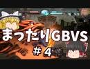 【GBVS】まったりグラブルVS対戦動画#4【ゆっくり実況】