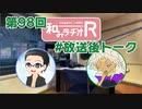 和みラヂオR 第98回 未公開トーク(放送後)