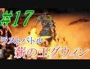 【ダクソリマスター】初めての四人の公王戦☆パート17(最終回)【ボス戦のみ動画】