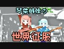 【琴葉姉妹】琴葉姉妹の世界征服【オリジナル】