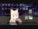 【VRchat】2020/03/29 VRChatホラーワールド探索 前編【エリザベート】