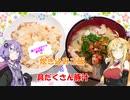 【VOICEROIDキッチン】☆腹ぺこゆかりんのおうちでご飯☆【番外編】