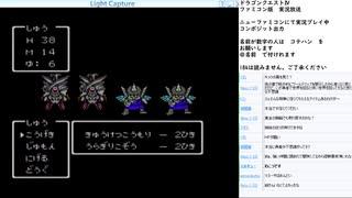 ドラゴンクエスト4 実況プレイ part14