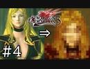 【実況】変態金髪巨乳のアヘ顔 #4【ドラッグ オン ドラグーン3】