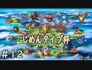 じめんタイプ杯#12【ポケモン剣盾】