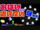 【実況】お化け屋敷で★謎解きチャレンジ【スーパーマリオメーカー2】
