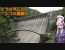 2つのダムと2つの廃線と~【ボイロ車載】留年学生バイクで行く#3