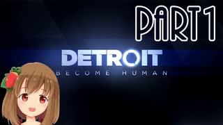 【Detroit: Become Human】アンドロイドとして生きていく  Part1【PC版】