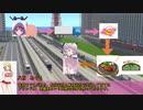 【A列車で行こうV5】 ニコニコ鉄道麻倉支社 第7話 「新型もちょウイルス」