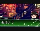 【ゆっくり人狼】殴り合う人狼 2日目 ~12B~