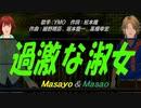 【Masayo&Masao】過激な淑女【カバー曲】
