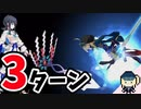 【FGO】謎のヒロインX  高難易度「黄泉の申し子」3ターン【盤上遊戯黙示録】