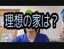 【雑談】理想の家はどんなの?