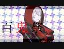 【MMD刀剣乱舞】百鬼祭