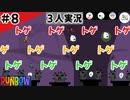 ★3人実況★【Runbow】史上最長の戦い【#8】