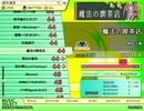 魔法の喫茶店(EX) LV.44 【PMS創作譜面】
