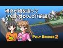 【Poly Bridge 2】橋女が橋を造っていく話・せかんど!(前編)