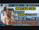 沖縄県議会議員選挙の投票日 ボギー大佐の言いたい放題 2020年06月07日 21時頃 放送分