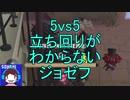 【実況】5vs5!立ち回りがわからないジョゼフ【第五人格】