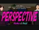 【Reiko&Reiji】PERSPECTIVE【カバー曲】