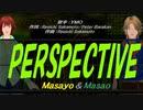 【Masayo&Masao】PERSPECTIVE【カバー曲】