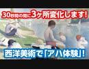 【アハ体験クイズ】世界の名画が30秒で3ヶ所変化!第4問『アニエールの水浴』スーラ作【脳トレ】