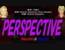 【Naomi&Naoki】PERSPECTIVE【カバー曲】