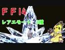 FF14 レアエモート