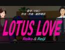 【Reiko&Reiji】LOTUS LOVE【カバー曲】