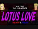 【Naomi&Naoki】LOTUS LOVE【カバー曲】