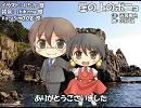 【ユキ キヨテル】崖の上のポニョ【カバー】
