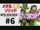METAL GEAR(EGA) SOLID3メタルギアソリッド3女性実況生配信#6