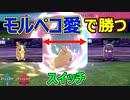 【モルペコ】専用技「オーラぐるま」が強い!モルペコ愛で勝つバトル!【ポケモン剣盾】